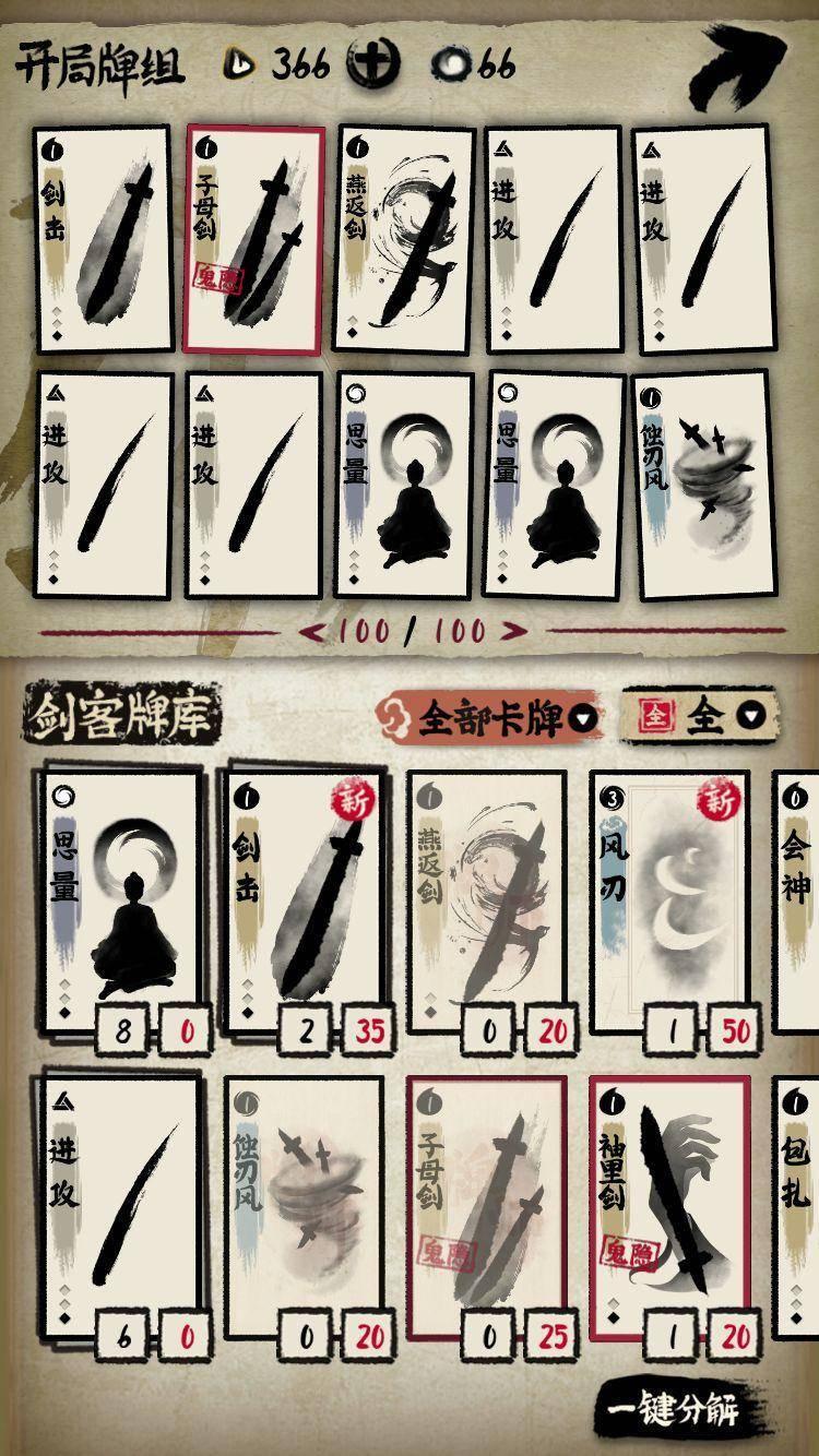 国风卡牌配Roguelike,我真的不是在说打麻将!