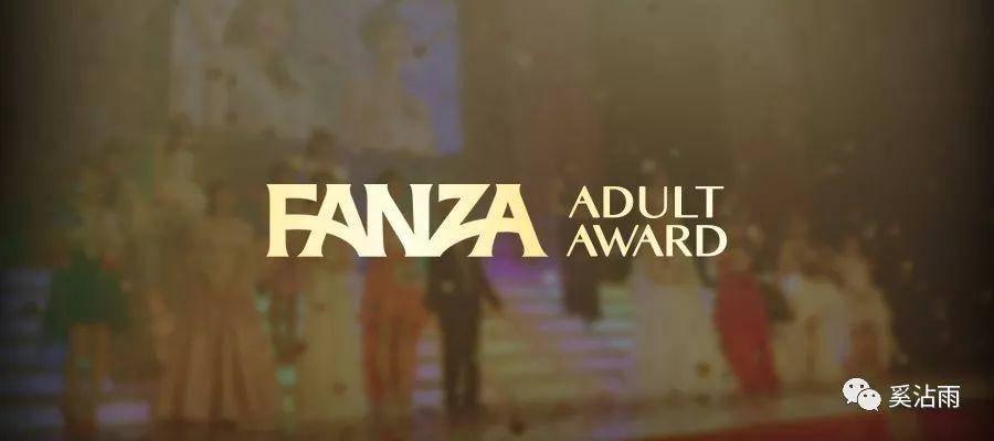 AV界大奖之一:FANZA ADULT AWARD