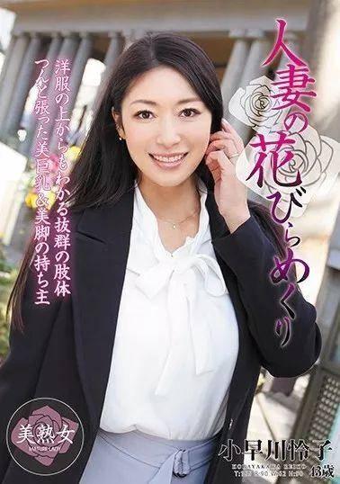 小早川怜子经典作品番号及封面合集
