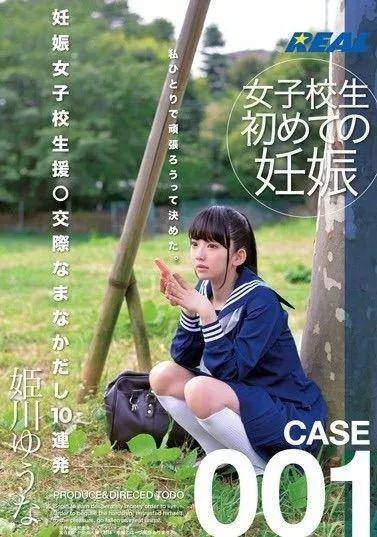 姬川优奈(姫川ゆうな)经典作品番号及封面合集