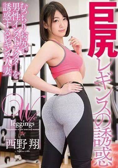 西野翔经典作品番号及封面合集