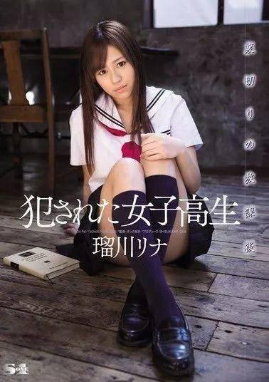 瑠川莉娜(瑠川リナ)经典作品番号及封面合集