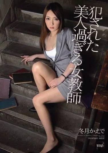 冬月枫(冬月かえで)经典作品番号及封面合集