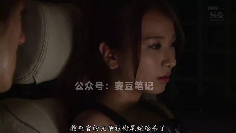 SNIS-589:被凌辱的秘密搜查官园田美樱