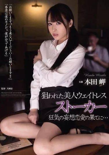 本田岬经典作品番号及封面合集
