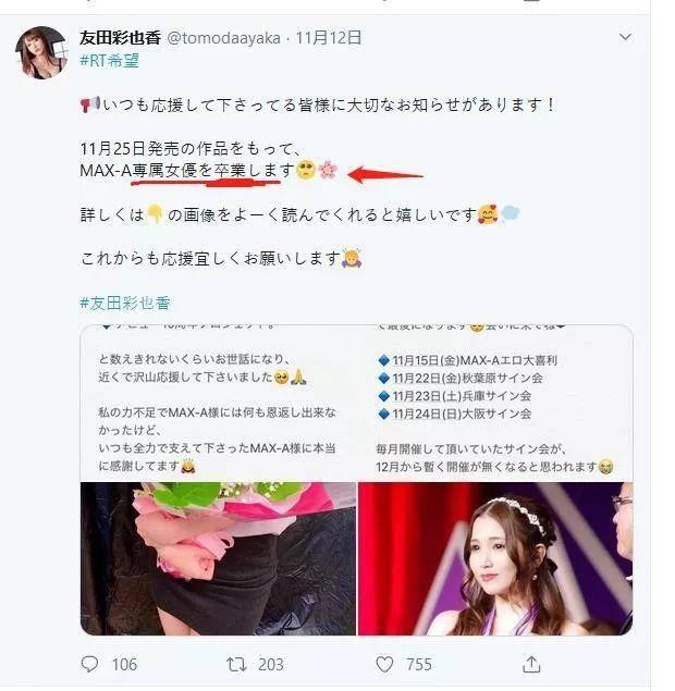 友田彩也香:颠沛流离的专属演员