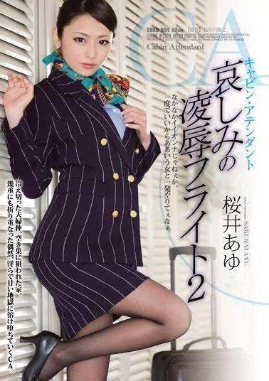 樱井步(桜井あゆ)经典作品番号及封面合集