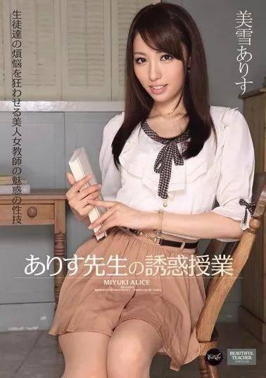 美雪艾莉丝(美雪ありす)经典作品番号及封面合集