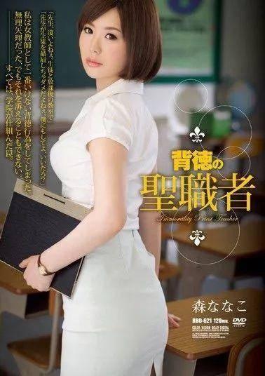 森奈奈子(森ななこ)经典作品番号及封面合集
