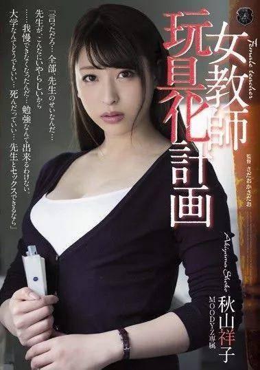 秋山祥子经典作品番号及封面合集