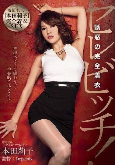 本田莉子(仲里纱羽)经典作品番号及封面合集